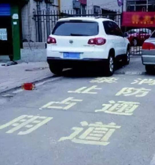 宜昌消防:关于路边停车的通知
