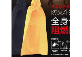 灭火毯防火斗篷披风灭火器防毒面具配套用灭火毯家庭用办公商用消防器材应急逃生衣
